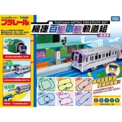 日本鐵道王國 機捷百變創意軌道組PLARAIL _TP61887 TAKARA TOMY