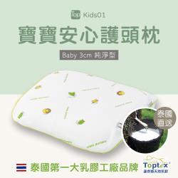 Toptex KIDS 1 維他命 人體工學 乳膠枕-2入組