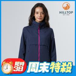 【hilltop山頂鳥】女款GreenOne®環保輕量超潑水抗UV外套S02FD9藍
