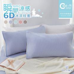 DUYAN竹漾-Cool-Fi 瞬間涼感6D冰涼枕套(兩入)-多款任選