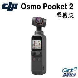 【DJI】OSMO POCKET 2 單機版 (飛隼公司貨)