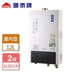 【國泰】KT-1205-強制排氣熱水器-12公升-北北基含基本安裝