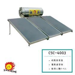昶新SUNKING - CSC-4003平板式太陽能熱水器(耐壓桶)(淋浴約7-9人)
