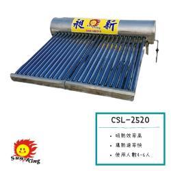 昶新SUNKING - CSB-2520真空管太陽能熱水器(淋浴約4-6人)