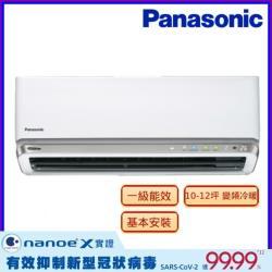 Panasonic國際牌 10-12坪 RX頂級旗艦系列變頻冷暖分離式冷氣 CS-RX71GA2/CU-RX71GHA2(G)