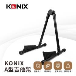 【KONIX】 A型吉他架 貝斯架 電吉他立架