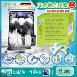 德國Sonett律動 洗碗機專用碗盤清潔錠 環保洗碗錠 25顆x2盒 (各洗碗機皆適用)