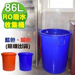 G+ 居家 台製RO廢水收集桶 86L (附蓋-1入組)隨機色出貨