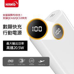 【HANG】26000大容量數顯快充行動電源(PD3)