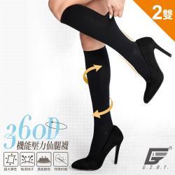 2雙組【GIAT】台灣製360D 機能雕塑中統壓力襪 (81305)