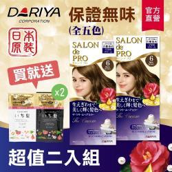 【Dariya塔莉雅】沙龍級白髮專用快速染髮霜2入組(6黑褐棕)50g+50g
