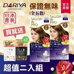 【Dariya塔莉雅】沙龍級白髮專用快速染髮霜2入組(4亮澤棕)50g+50g