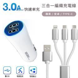 Bstar 3A雙孔LED智能快速車充+尼龍編織三合一充電線(安卓/蘋果)