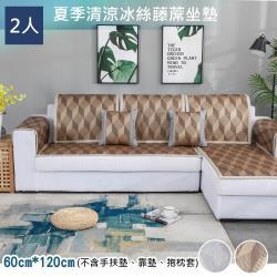 傢飾美 夏季清涼冰絲藤蓆2人沙發墊