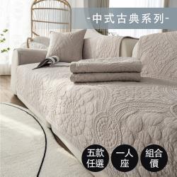 【好物良品】輕奢柔膚刺繡沙發墊組-中式古典系列-單人座組( 背墊x1+椅墊x1/多款任選 )