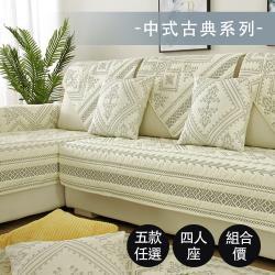 【好物良品】輕奢柔膚刺繡沙發墊組-中式古典系列-四人座組( 背墊x4+椅墊x1/多款任選 )