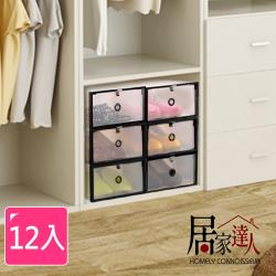 居家達人 DIY組合式簡易收納鞋盒/收納盒_12入(黑白)