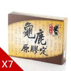 衛元堂龜鹿原膠定關鍵固本活力組-7盒(不開放體驗)