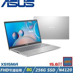 (記憶體升級)ASUS華碩  X515MA-0281SN4120 冰河銀 15.6吋文書筆電(Celeron N4120/8G/256G PCIe/FHD)