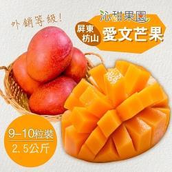 [沁甜果園SSN]外銷等級-屏東枋山愛文芒果(9-10粒裝,2.5公斤)