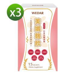 WEDAR 美孅麴飲3盒優惠組 (日本多重麴菌)