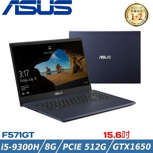 【ASUS 華碩】F571GT-0631K9300H 15.6吋獨顯筆電(i5-9300H/8G/512G SSD/GTX1650 4G)