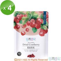 【自然時記】生機蔓越莓整粒4包(200g/包)