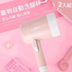 CS22 寵物矽膠洗腳杯-2入組(潔足器)
