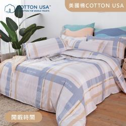 R.Q.POLO 美國棉四件式薄被套床包組 閒暇時間(加大)