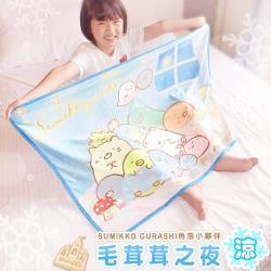 享夢城堡 卡通涼感毯70x100cm-角落小夥伴 毛茸茸之夜-藍