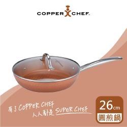 【Copper Chef】陶瓷不沾格紋平底圓煎鍋含蓋(26cm)