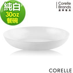 【美國康寧 CORELLE】圓形餐碗 30OZ- 純白