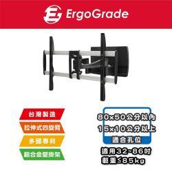 ErgoGrade 32~86吋大載重多功能拉伸電視壁掛架 (EGA8050) 電視壁掛架 壁掛架 手臂式 拉伸式