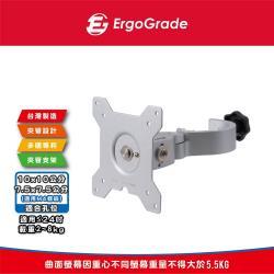 ErgoGrade 夾管型24吋以下單螢幕支架 (EGAPH20C) 管夾架 夾式支架 螢幕架 電腦螢幕支架 螢幕支架