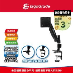 ErgoGrade 螢幕支架 電腦螢幕支架 螢幕架 電腦架 壁掛架 多螢幕支架 桌上型底座 螢幕底座 EGATC10Q