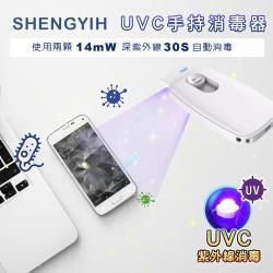 【SY 聲億科技】深紫外線 手持式UVC殺菌器 細菌剋星 STL10