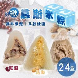現+預 好揪 端午限定 慕斯冰粽(10入/盒) 三口味任選24盒