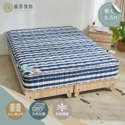 【藤原傢俬】復刻格紋5cm乳膠護邊獨立筒床墊(單人加大3.5尺)