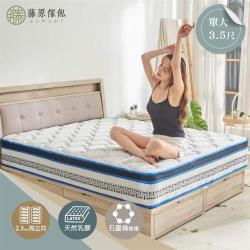 【藤原傢俬】和風雲海石墨烯乳膠2.3硬式獨立筒床墊(單人加大3.5尺)