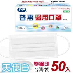 【普惠醫工】雙鋼印醫用口罩成人用 (天使白50片/盒)