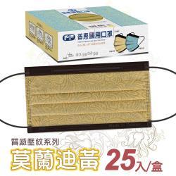 【普惠醫工】雙鋼印醫用口罩成人用 (莫蘭迪黃25片/盒)