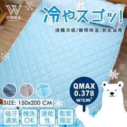好物良品-日本冷感科技透氣吸汗水洗床墊 夏季墊 冷感墊 (150x200cm)
