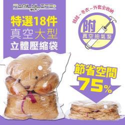 FL生活+特選18件真空大型立體壓縮袋(娃娃~冬衣~外套全收納)
