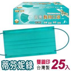 【普惠醫工】雙鋼印醫用口罩成人用 (蒂芬妮綠25片/盒)