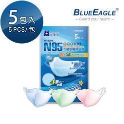 【藍鷹牌】立體型成人醫用口罩 5片x5包