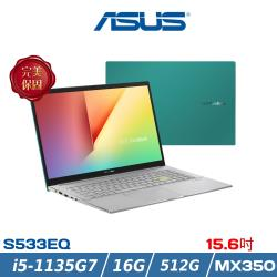 ASUS 華碩 S533EQ-0098E1135G7 15.6吋 (i5-1135G7/16G/512G/MX350) 11代窄邊筆