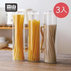 日本霜山 高透防潮玻璃密封式儲物罐-900ml-3入
