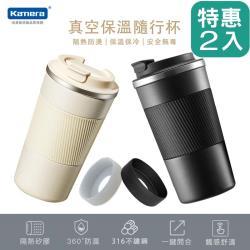 黑+白2入組 Kamera 316不銹鋼 真空保溫保冰 500ml 咖啡杯 隨行杯