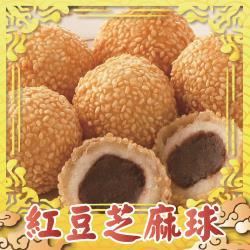 【上野物產】台灣製作 飯店用 紅豆芝麻球(270g±10%/10顆/包) x5包