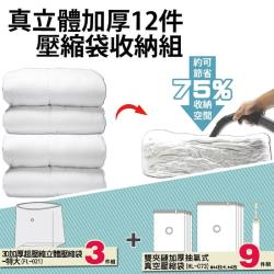 FL生活+超值12件真3D立體加厚壓縮袋(大*4+特大*4+無敵大*3+抽氣棒)